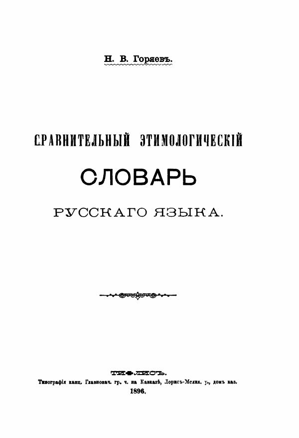 Сравнительный этимологический словарь русского языка