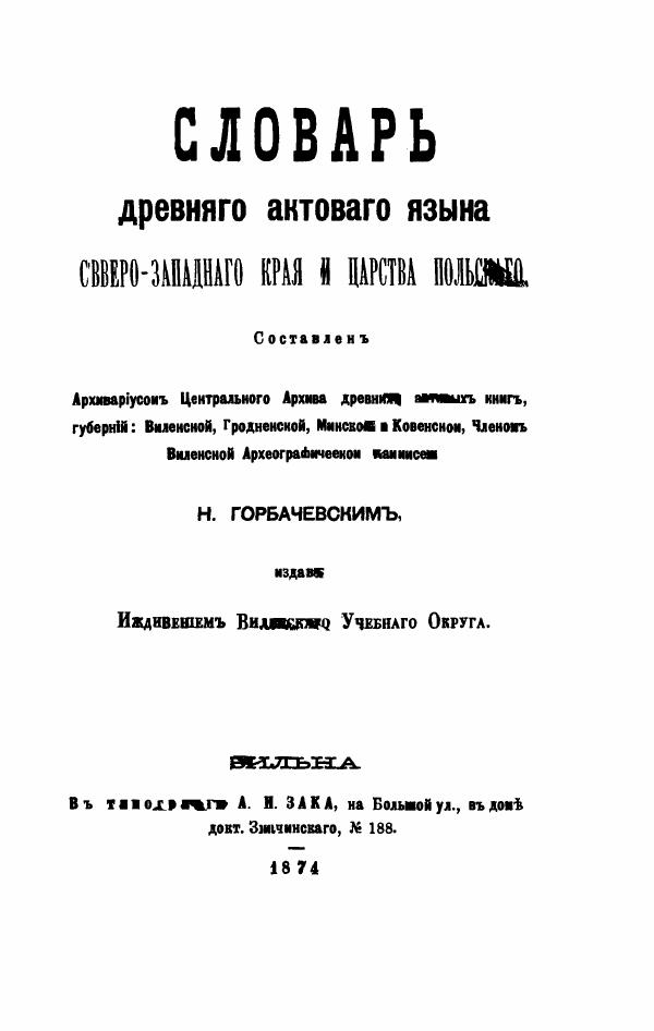 Словарь древнего актового языка Северо-Западного края и Царства Польского