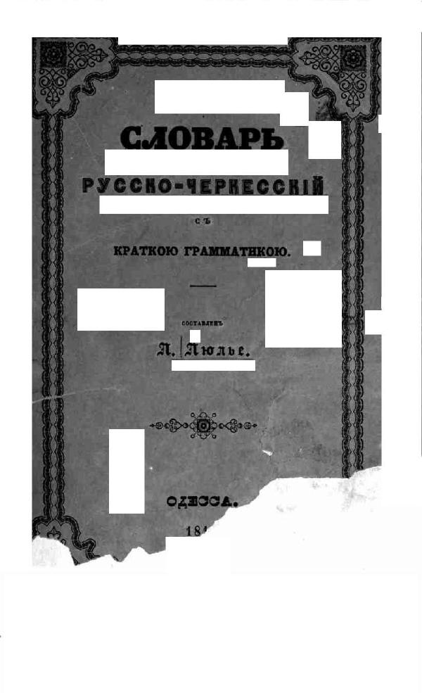 Словарь русско-черкесский с краткой грамматикой