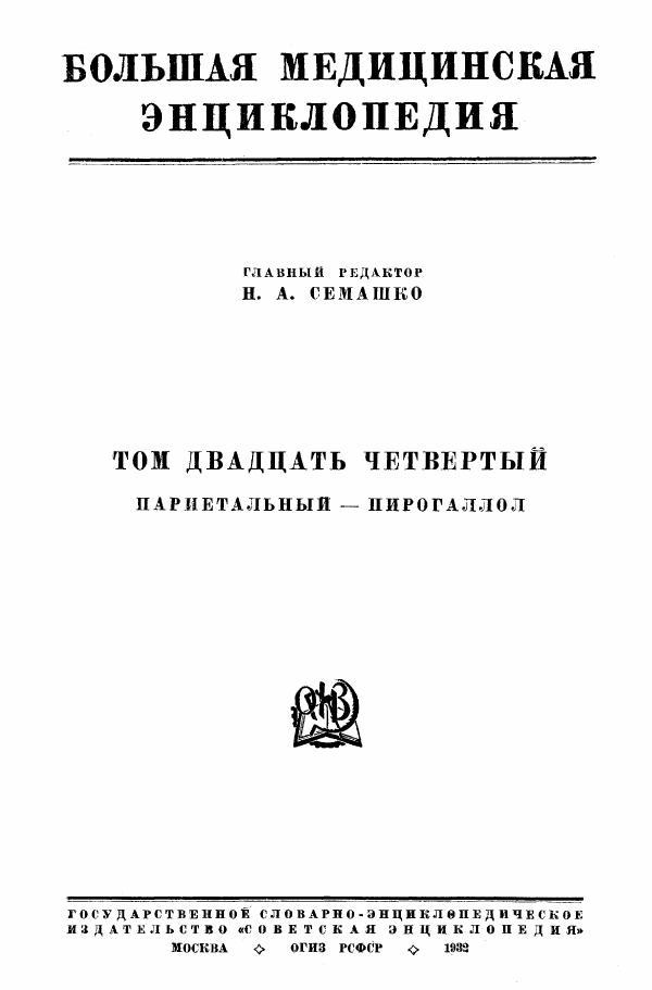 Большая медицинская энциклопедия