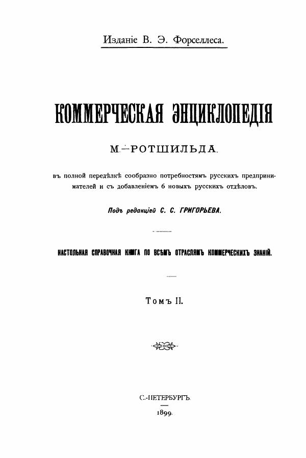 Коммерческая энциклопедия