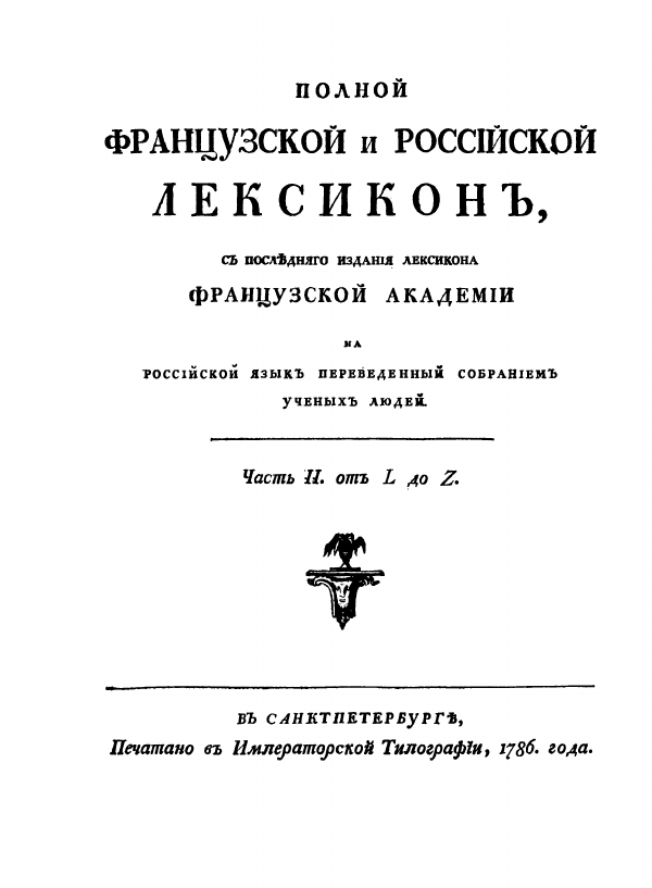 Полный французский и российский лексикон
