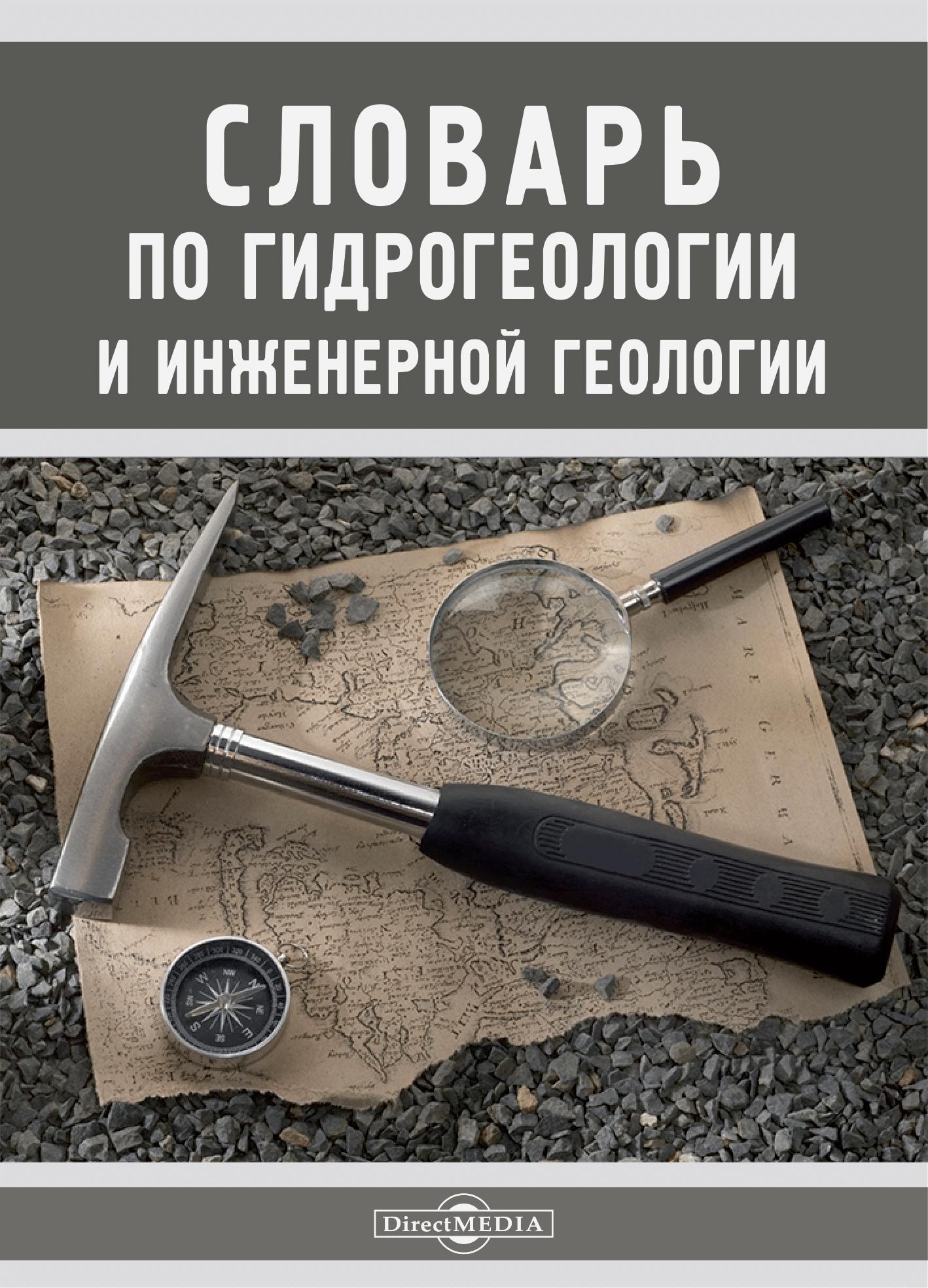 КОЭФФИЦИЕНТ МЕТАМОРФИЗАЦИИ РАССОЛОВ