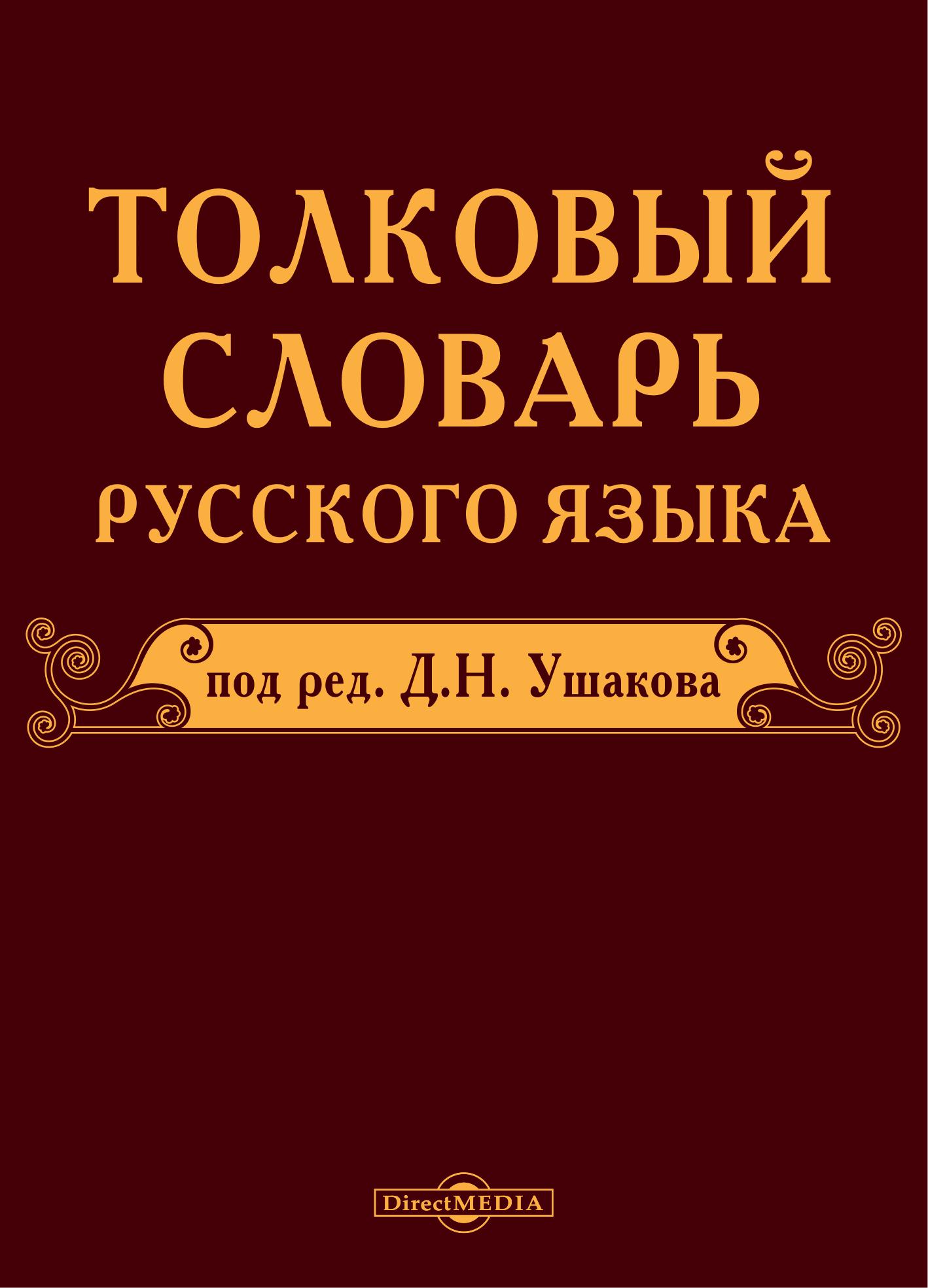 СОПЕЛКА