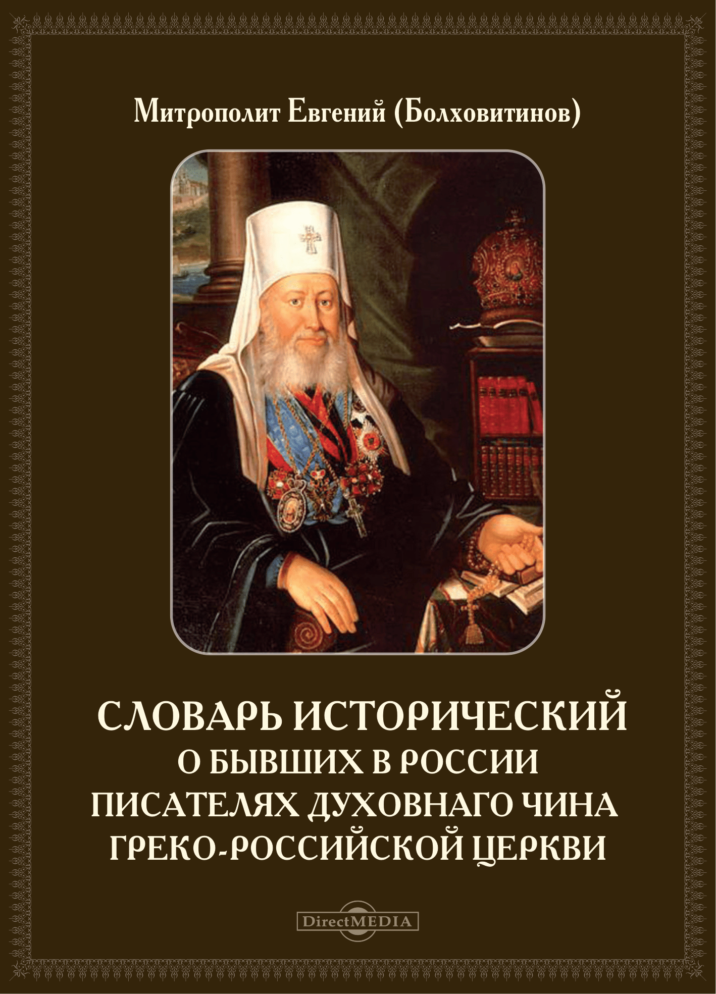 Иосиф Солтан