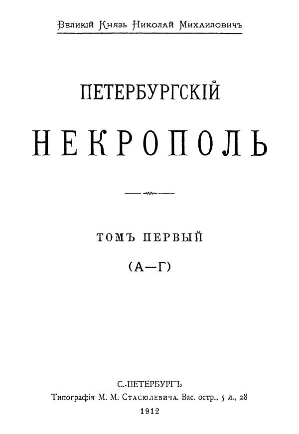 Петербургский некрополь)