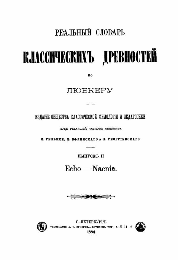 Реальный словарь классических древностей