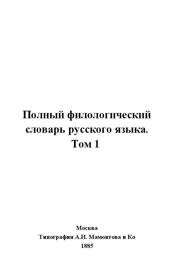 Полный филологический словарь русского языка