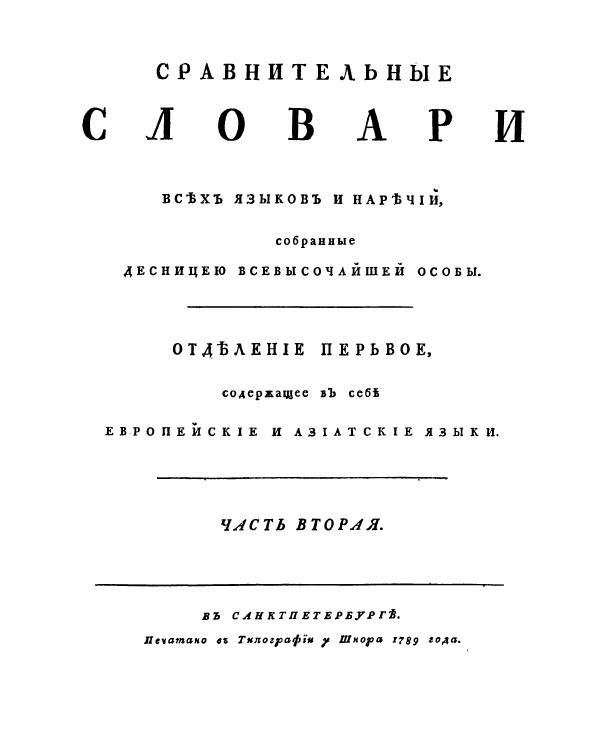 Сравнительные словари всех языков и наречий, собранные десницею всевысочайшей особы