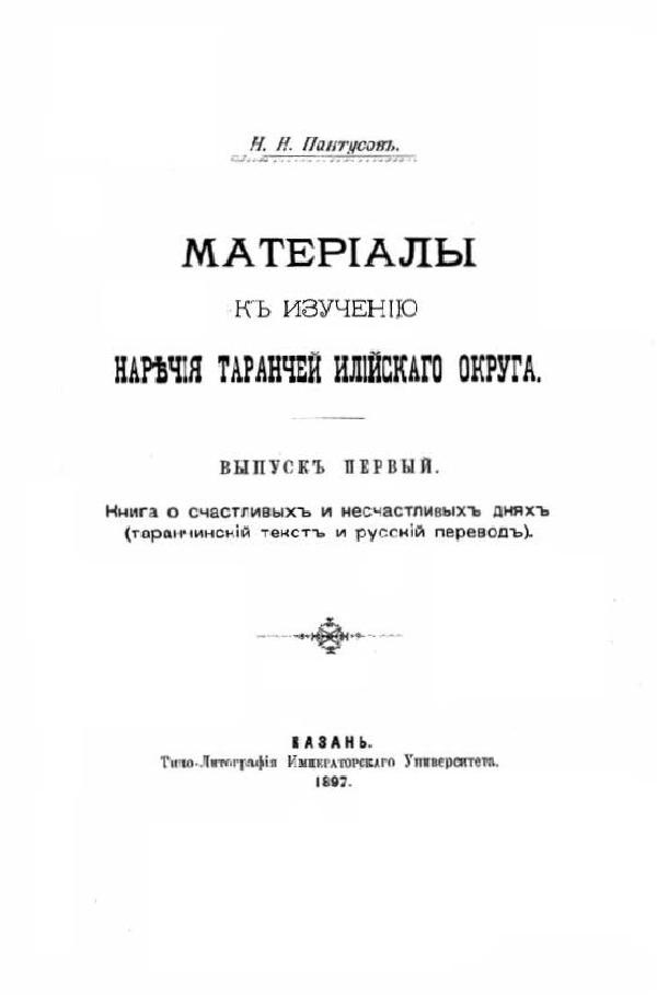 Материалы к изучению наречия таранчей Илийского округа