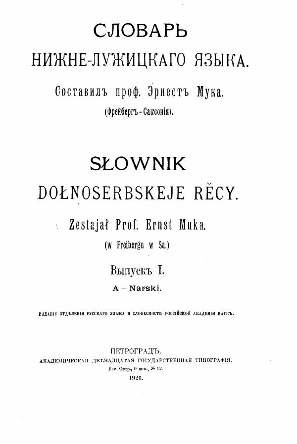 Словарь нижне-лужицкого языка