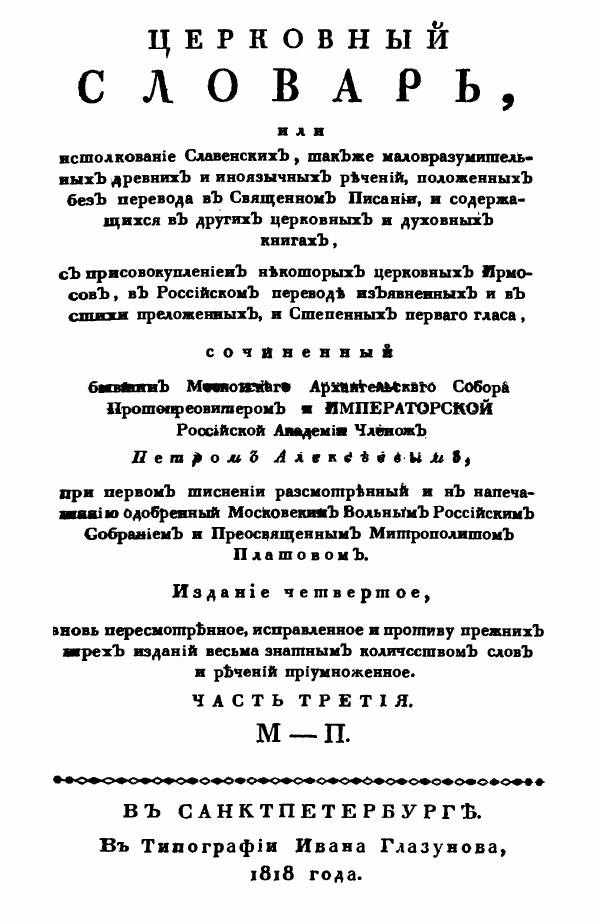 Церковный словарь