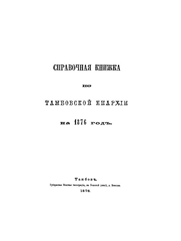 Справочная книжка по Тамбовской епархии на 1876 год