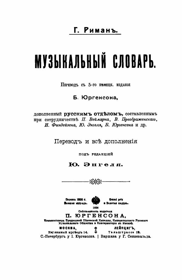 Музыкальный словарь. А-Доницетти