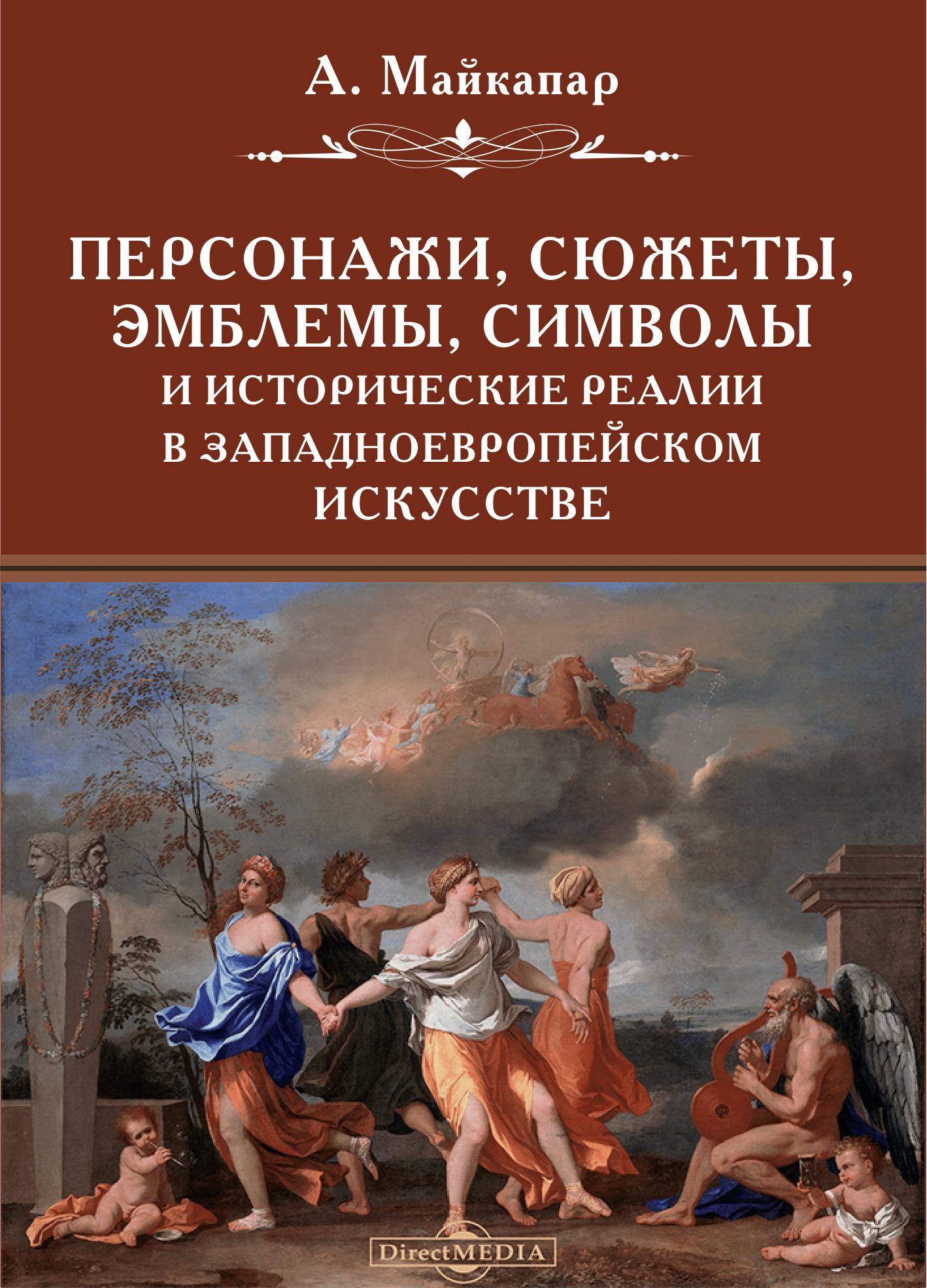 Майкапар А.: Персонажи, сюжеты, эмблемы, символы и исторические реалии  в западноевропейском искусстве
