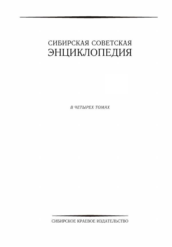 Сибирская Советская энциклопедия. Том первый. А - Ж