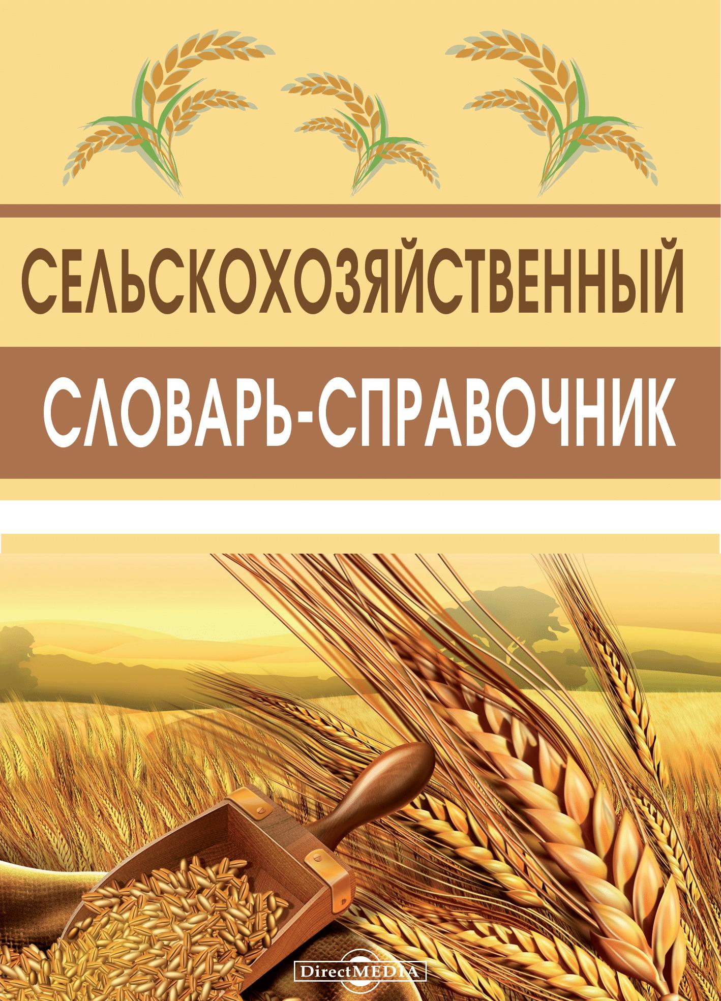 Сельскохозяйственный словарь-справочник