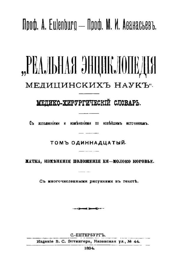 Реальная энциклопеция медицинских наук. Медико-хирургический словарь