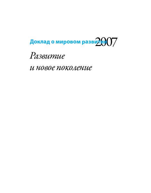 Доклад о мировом развитии 2007. Развитие и новое поколение