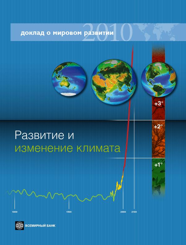 Доклад о мировом развитии 2010. Развитие и изменение климата