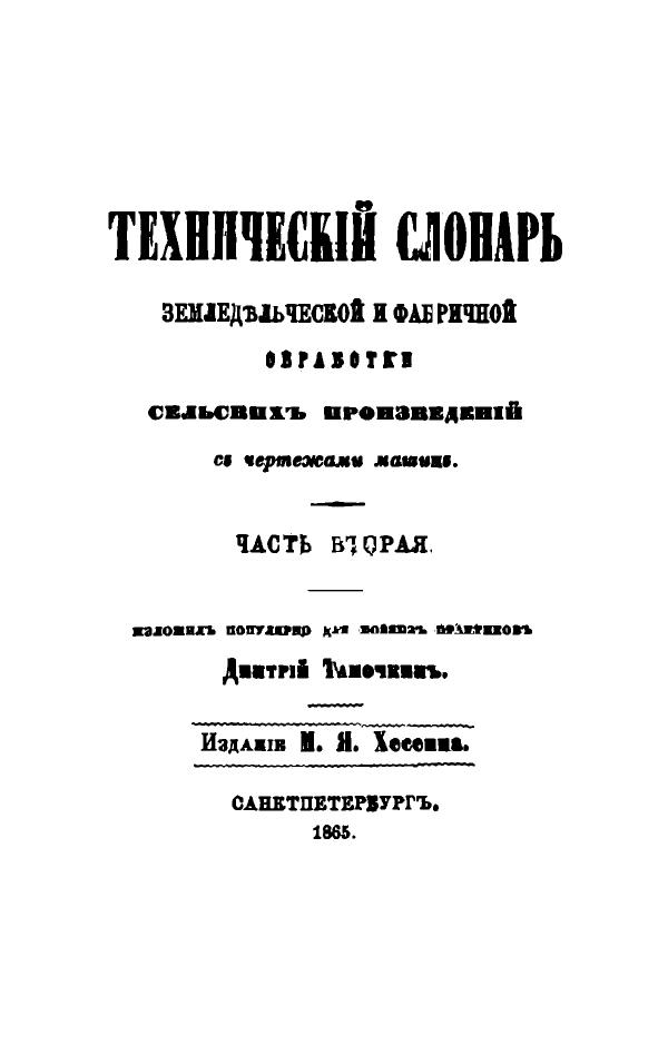 Технический словарь хозяйственной и фабричной обработки сельских произведений с чертежами машин