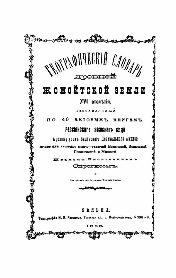 Географический словарь древней Жомойтской земли XVI столетия