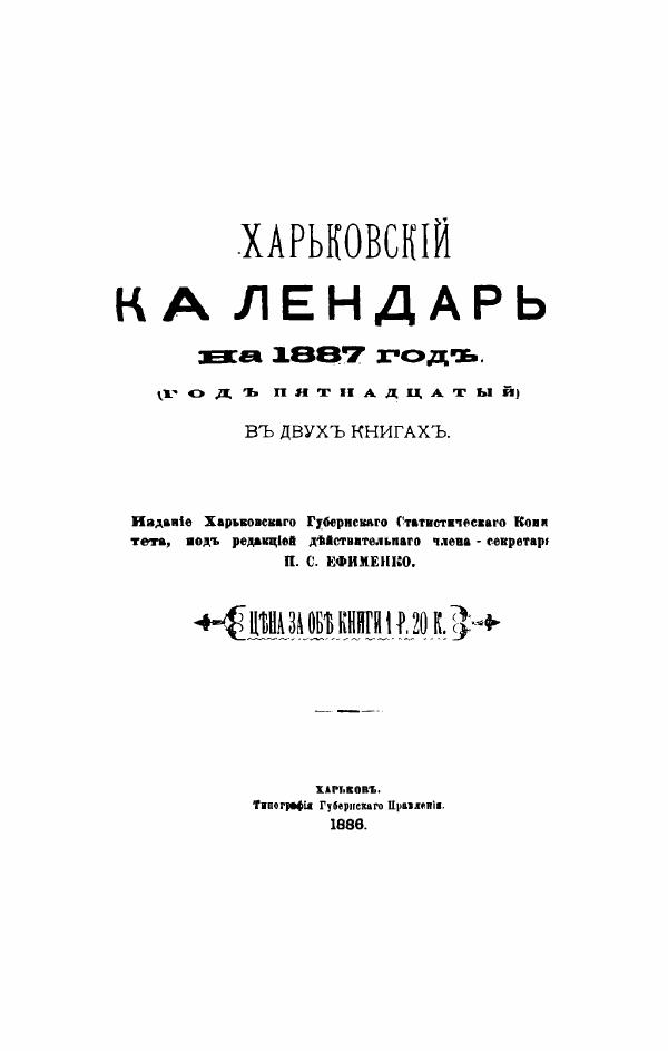 Харьковский календарь на 1887 год. Книги 1-2