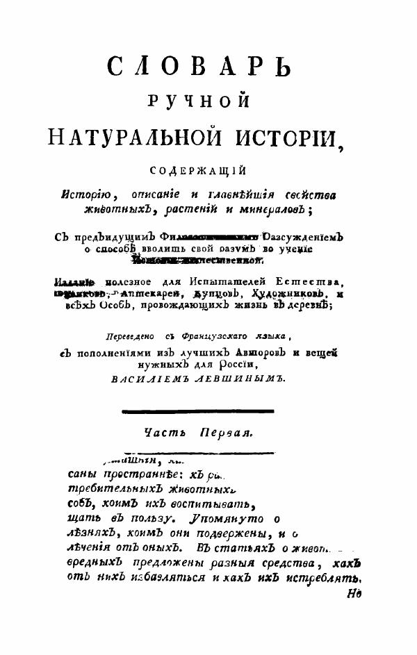 Словарь ручной натуральной истории