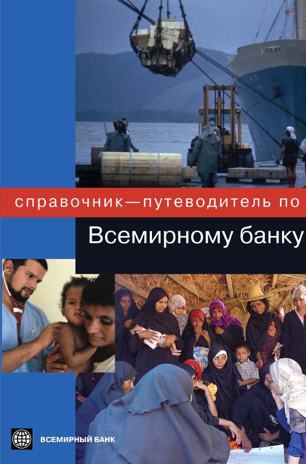 Справочник—путеводитель по Всемирному банку