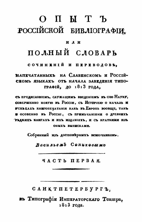 Опыт Российской библиографии, или Полный словарь сочинений и переводов
