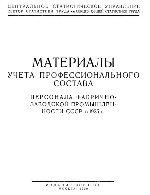 Материалы учета профессионального состава персонала фабрично-заводской промышленности СССР в 1925 г.