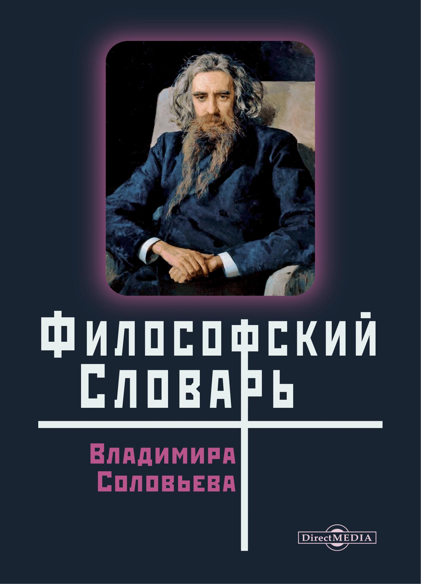Философский словарь Владимира Соловьева