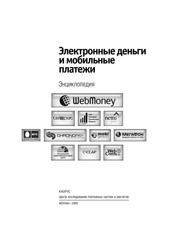 Электронные деньги и мобильные платежи
