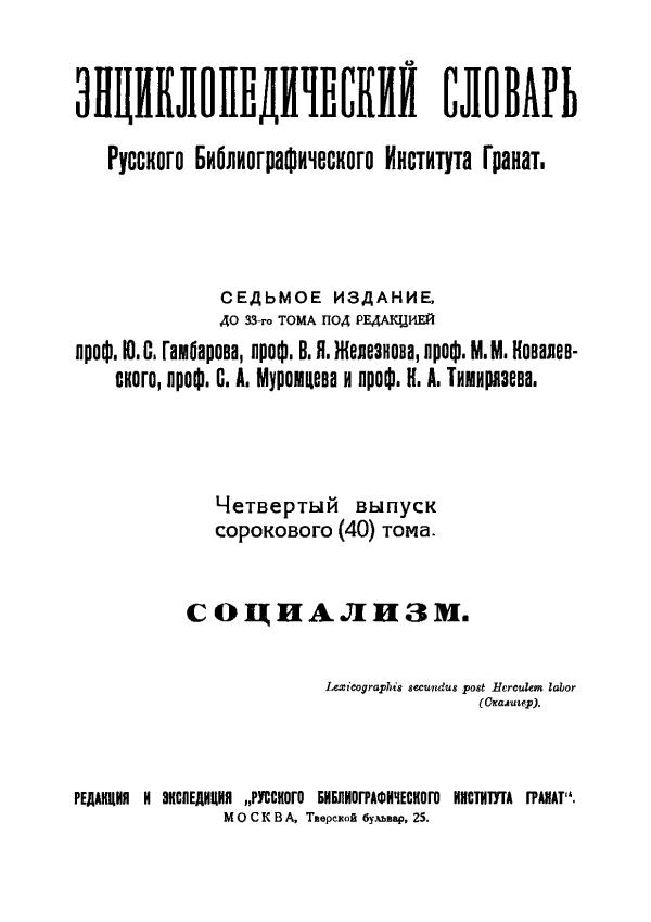 Энциклопедический словарь Русского библиографического института Гранат. Социализм