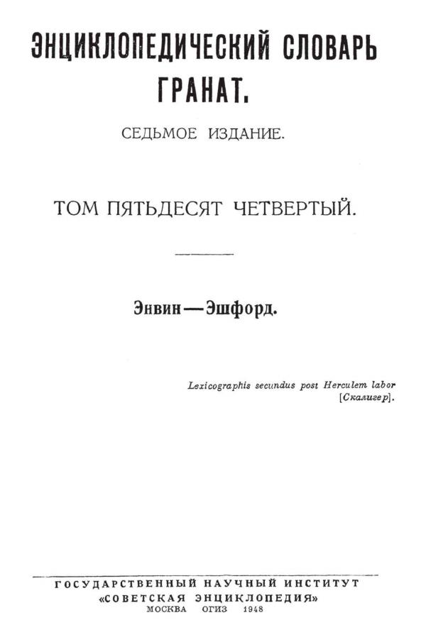 Энциклопедический словарь Гранат