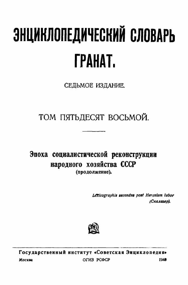Энциклопедический словарь Русского библиографического института Гранат(продолжение)