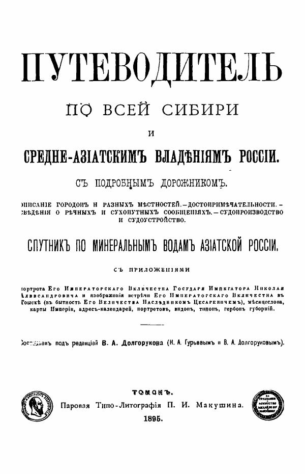 Путеводитель по всей Сибири и среднеазиатским владениям России