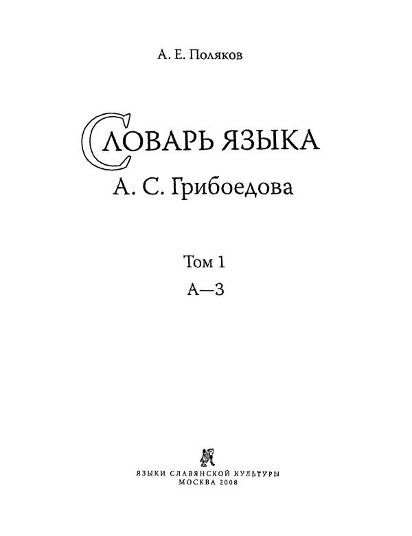 Словарь языка А. С. Грибоедова—3