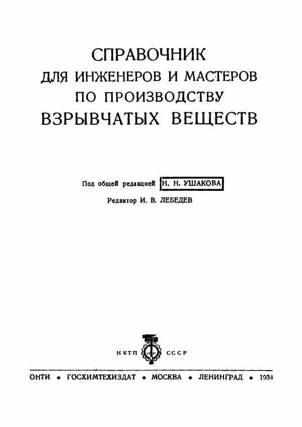 Справочник для инженеров и мастеров по производству взрывчатых веществ