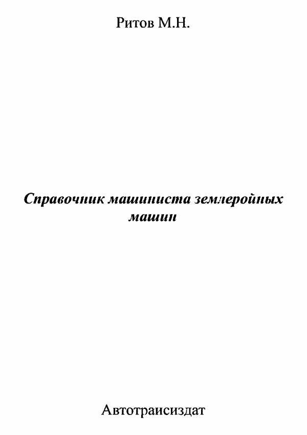 Справочник машиниста землеройных машин