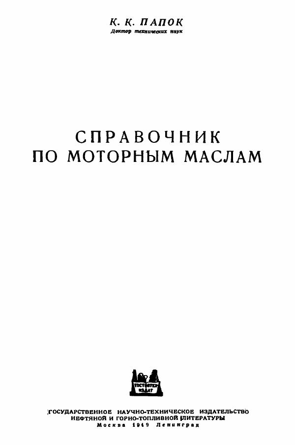 Справочник по моторным маслам