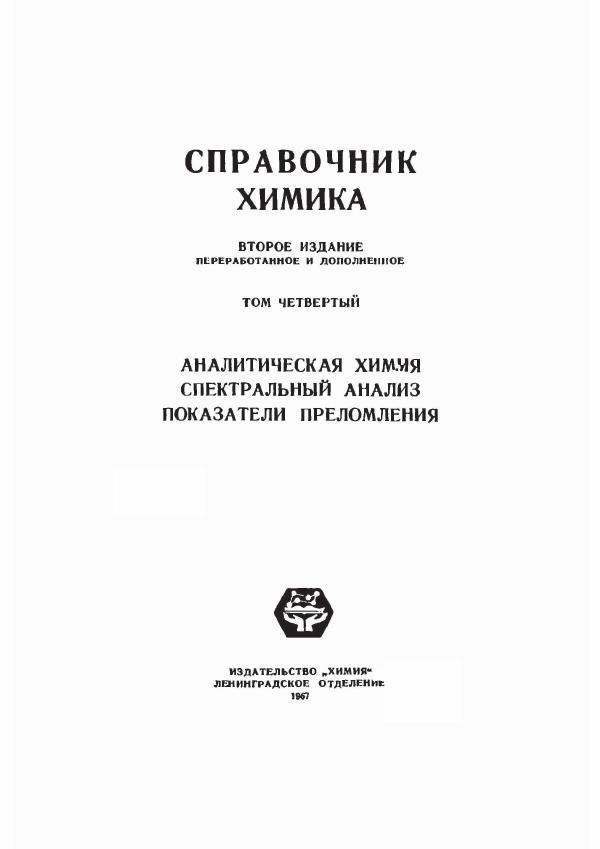 Справочник химика Спектральный анализ. Показатели преломления