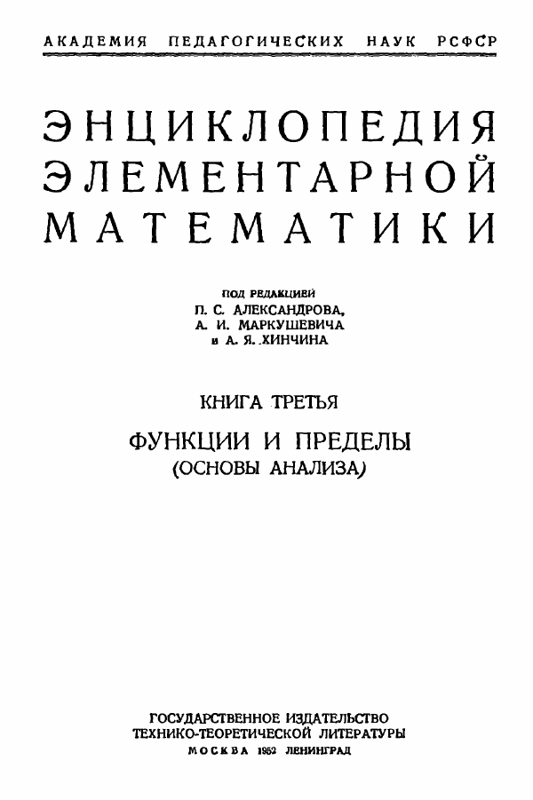 Энциклопедия элементарной математики(основы анализа)
