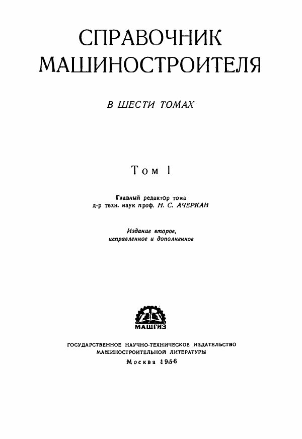 Справочник машиностроителя