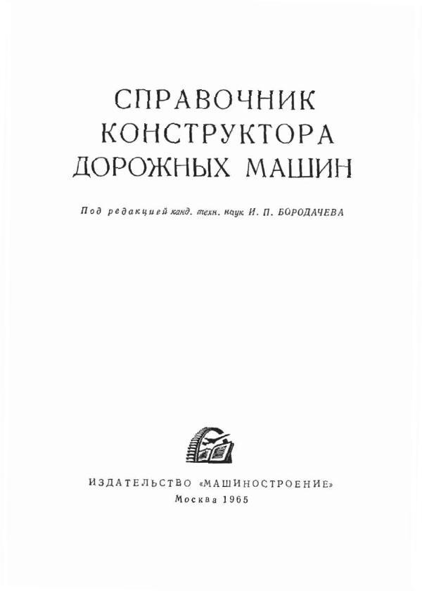 Справочник конструктора дорожных машин