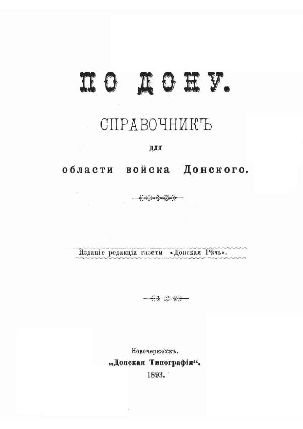 По Дону. Справочник для области войска Донского
