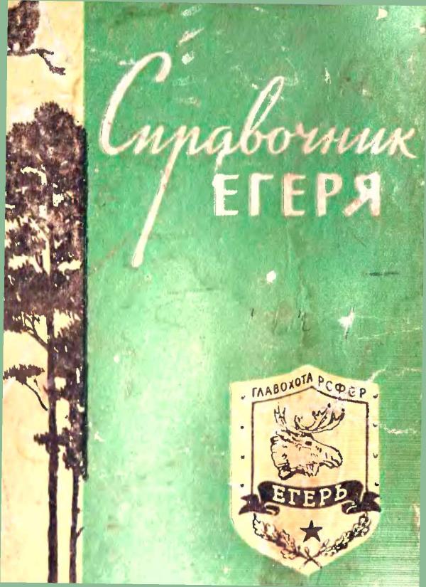 Справочник егеря