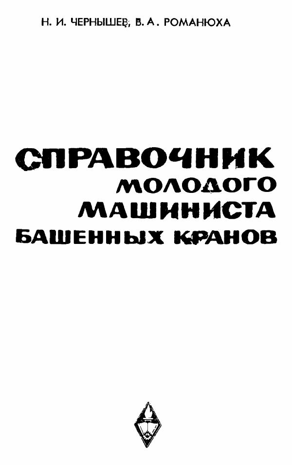Справочник молодого машиниста башенных кранов