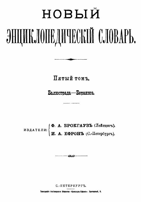 Новый энциклопедический словарь— Беранже
