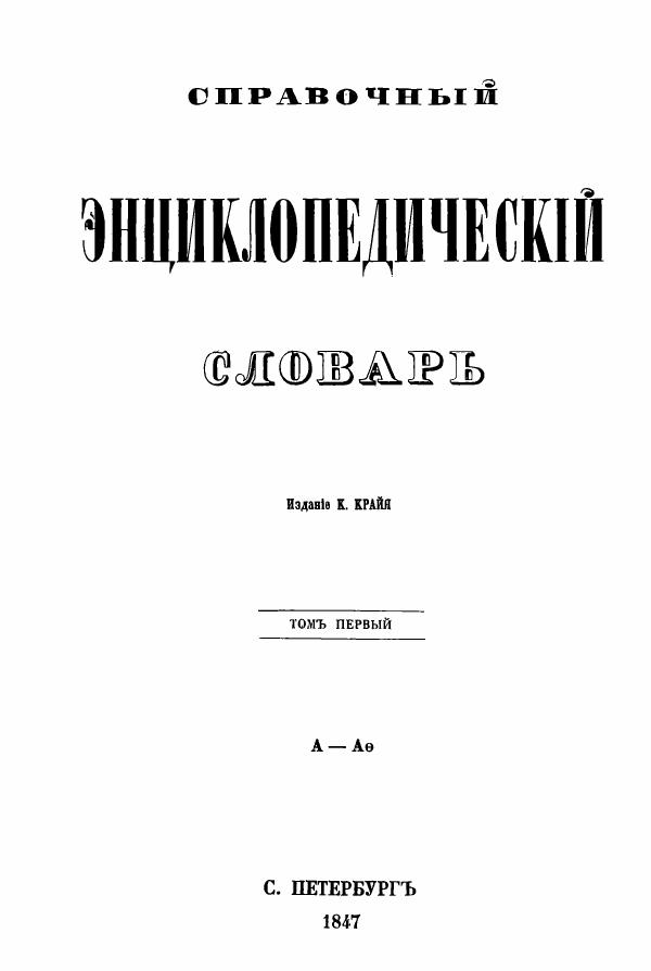 Справочный энциклопедический словарь— Аф